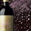 ワインで一足早く『桜』