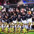 おめでとう!日本一「本当に苦しい1年間だったね。」=ソフトバンクホークス=