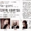 バックナンバー 2014年度第1回教養講座 「正岡子規」を島本町で語る