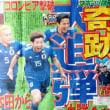 下克上の嵐! 視聴率48・7%W杯日本戦
