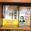 『西郷隆盛という生き方』購入!