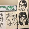ヨドバシカメラ西口店au似顔絵イベント