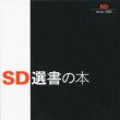 SD選書の本