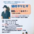 植村タケヒサ先生、特別メイクアップセミナー2日間