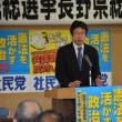 社民党長野2区に中川博司氏を擁立します。