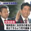 NHK世論調査で安倍内閣が取り組むべき課題の最下位が「憲法改正」。改憲案を「国会に提出する必要はない」は「提出すべきだ」の倍以上!