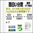 [う山雄一先生の分数]【分数597問目】算数・数学天才問題[2018年2月23日]