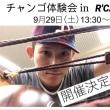 チャンゴ体験会 in R'CAFEお誘い