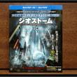 『ジオストーム 3D&2Dブルーレイセット』 購入