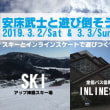 「SNOW EXPO 2019」&「Inter Style」へ行ってきました!