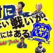 上田西サッカー部応援ブログ2016-17