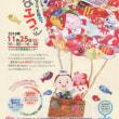 桜エコ・フェスタ2018のチラシができました