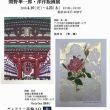 関野凖一郎・洋作版画展は明日から開催されます