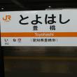終点 豊橋駅 名鉄名古屋本線