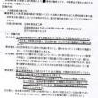 【372-15】損害賠償請求事件訴訟裁判の経緯。