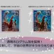 2月発行の新郵便切手