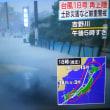 台風18号、22時頃に明石から神戸市垂水区、須磨区辺りに再々上陸の模様