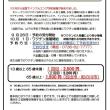 クリニック便り~インフルエンザワクチン接種のお知らせ~