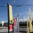 名古屋散歩
