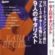 『9人のギタリスト』ジャス・オブレヒト著、飯野友幸訳(2016年リットーミュージック刊)