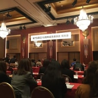 WTS創立10周年記念講演会・祝賀会に参加しました☆