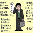 小説「社長、ちょっと待って下さい!」(48)挫折(11)
