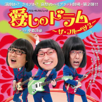 舞台51 「愛しのドラム ザ・フルーツ2」 @赤坂レッドシアター