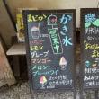 ☆1日1氷☆~愛ちた夏国 八十八冷氷 巡り2017part101~
