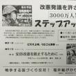 11月14日、福井市で安倍改憲許さない❗️集会。新人王戦。