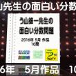 【う山TV】(スタディ)う山先生の面白い分数(2016年5月作品)