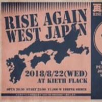 #西日本豪雨災害支援ライブ