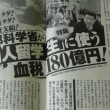 シナ人留学生や行方不明になる留学生が後を絶たない。またシナ共産党からある指令を受けて日本に来ているシナ人留学生もいる。シナ人留学生を受け入れるべきだ、というのは無責任過ぎる。