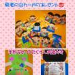 敬老の日カードプレゼント(*^-^*)