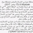 アラビア語 Arabic     (مشكلة متوازي الاضلاع المغامرة (مشكلة ميا