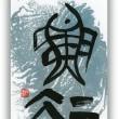 一日一書 1399 魚上氷(七十二候)