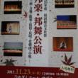 愛媛県県民総合文化祭
