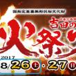 セローで行く 「富士よしだの火祭り」  流石ぁ 日本三大火祭り その一 ブログ&動画
