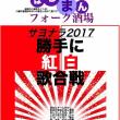 12月30日(土)サヨナラ2017 勝手に紅白歌合戦!!