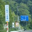徳山ダムと冠山峠