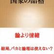論より情緒!「国家の品格」に見る、情緒と日本とその未来と、その1〜結局、バカと論理は使えない?〜
