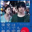 「夜空はいつでも最高密度の青色だ」、東京に暮らす男女の淡い恋物語!原作は詩。