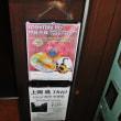 団塊オヤジの日記・・(~ 伊藤芳輝 Solo Guitar Live @岡山・喫茶壱番館 ~)