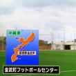 レッズ沖縄キャンプ (∀ `*)