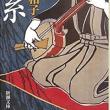 小説『一の糸』(有吉佐和子著)を読みませんか