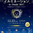 コーラルイルミネーション in Otsuki 2017