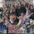 99.9刑事専門弁護士 SEASON Ⅱ 最終話2時間SP