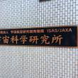 JAXA相模原・相模原市立博物館
