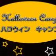 10月28日お泊まりの方へ。~ハロウィンSNS企画~