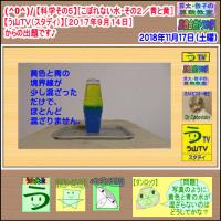 【う山先生の科学クイズ】[こぼれない水・その2/青と黄]【科学その5】【う山TV】