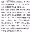 iPhone & iPad バージョンアップです~